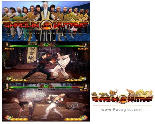دانلود بازی مبارزات تن به تن شائولین برای کامپیوتر ویندوز Shaolin vs Wutang