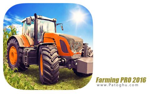 دانلود Farming PRO 2016
