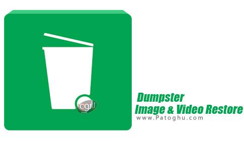 دانلود Dumpster Image & Video Restore
