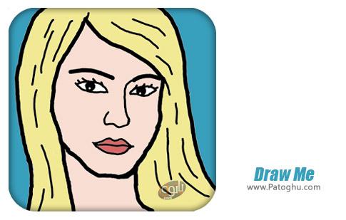 نرم افزار Draw Me