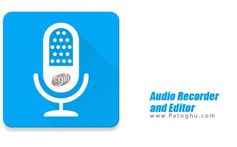 نرم افزار Audio Recorder and Editor Premium