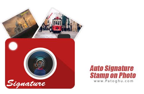 نرم افزار Auto Signature Stamp on Photo Pro