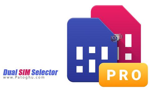 نرم افزار Dual SIM Selector PRO