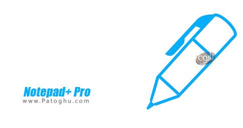 دانلود نرم افزار نوت برداری و یادداشت برداری برای اندروید Notepad+ Pro v2.5 build 18
