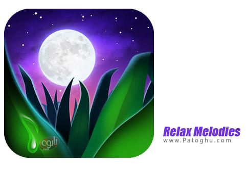 نرم افزار Relax Melodies Premium: Sleep & Yoga