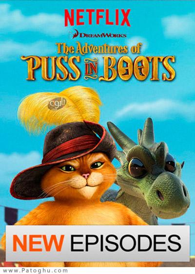دانلود انیمیشن سریالی گربه چکمه پوش فصل سوم The Adventures Of Puss In Boots 2016 Season 3