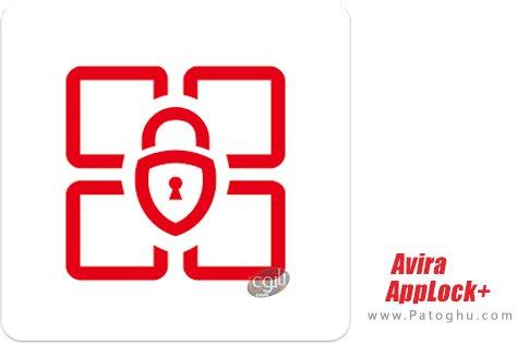 دانلود Avira AppLock+ PRO