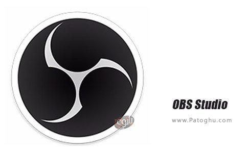دانلود OBS Studio برای ویندوز