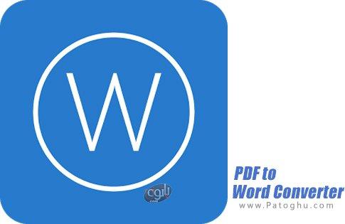 دانلود PDF to Word Converter