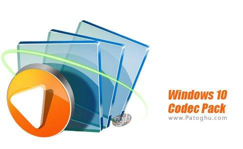 دانلود Windows 10 Codec Pack برای ویندوز