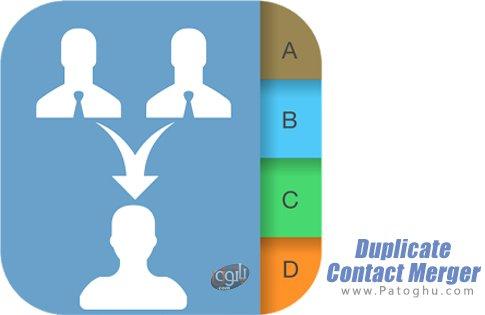 دانلود Duplicate Contact Merger