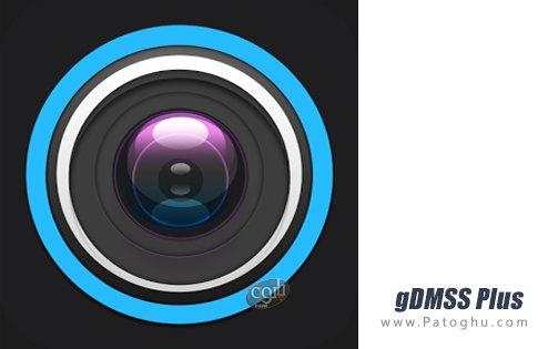 دانلود gDMSS Plus