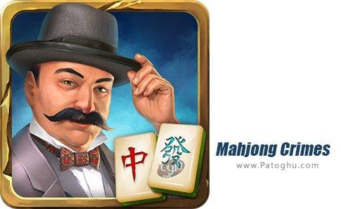 دانلود Mahjong Crimes برای اندروید