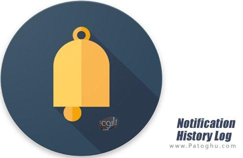 دانلود Notification History Log