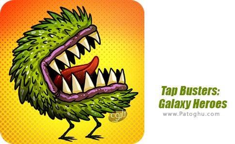 دانلود Tap Busters: Galaxy Heroes برای اندروید