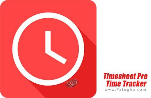 دانلود Timesheet Pro - Time Tracker