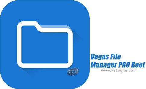 دانلود Vegas File Manager PRO Rootبرای اندروید