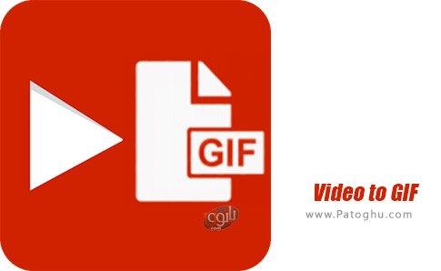 دانلود Video to GIF برای اندروید