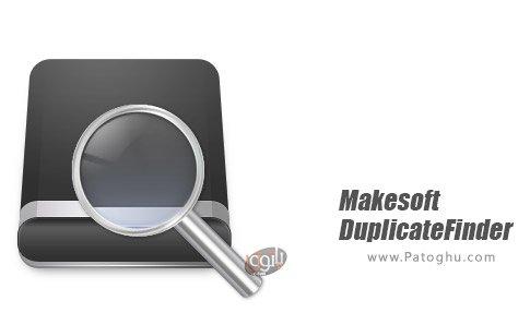 دانلود Makesoft DuplicateFinder برای ویندوز