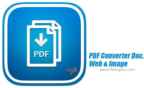 دانلود PDF Converter Doc, Web & Image برای اندروید