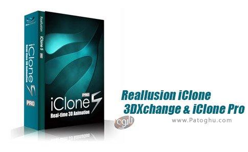 دانلود Reallusion iClone 3DXchange & iClone Pro برای ویندوز