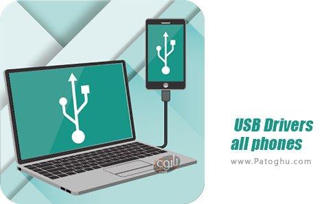 دانلود USB Drivers all phones برای اندروید