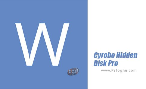 دانلود Cyrobo Hidden Disk Pro برای ویندوز