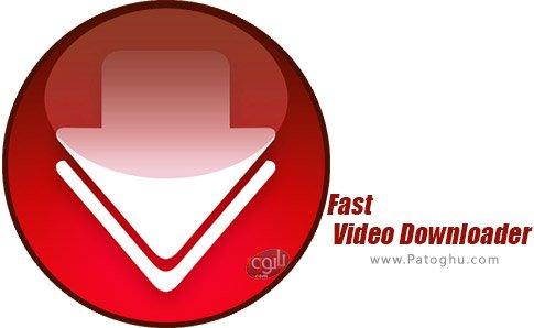 دانلود Fast Video Downloader برای ویندوز