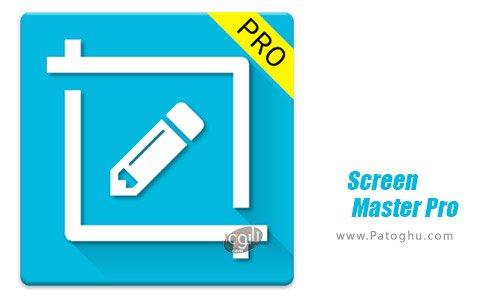 دانلود Screen Master Pro: Screenshot & Photo Markup برای اندروید