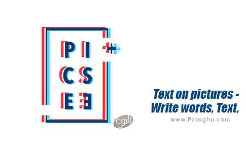 دانلود Text on pictures - Write words, Text, Pixel fonts برای اندروید