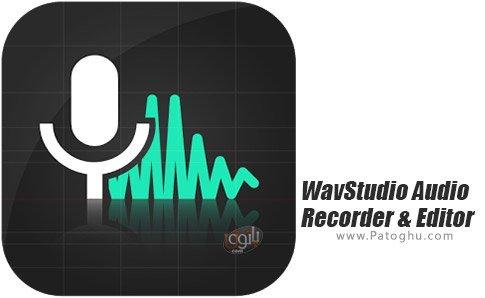 دانلود WavStudio Audio Recorder & Editor برای اندروید