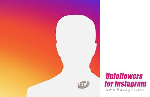 دانلود Unfollowers for Instagram