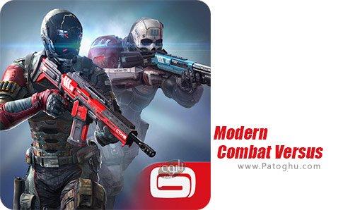 دانلود Modern Combat Versus برای اندروید