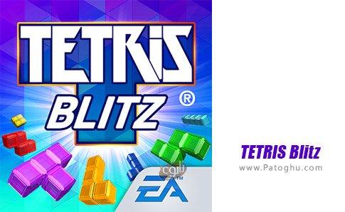 دانلود TETRIS Blitz برای اندروید