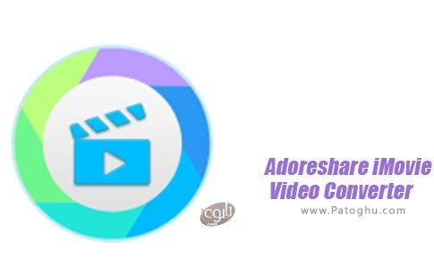 دانلود Adoreshare iMovie Video Converter برای ویندوز