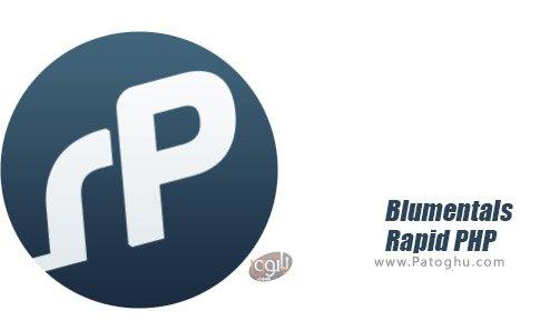 دانلود Blumentals Rapid PHP برای ویندوز