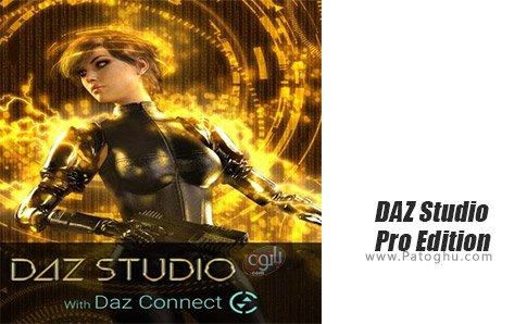 دانلود DAZ Studio Pro Edition برای ویندوز