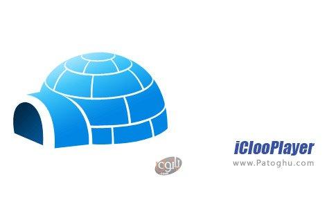 دانلود iClooPlayer برای ویندوز