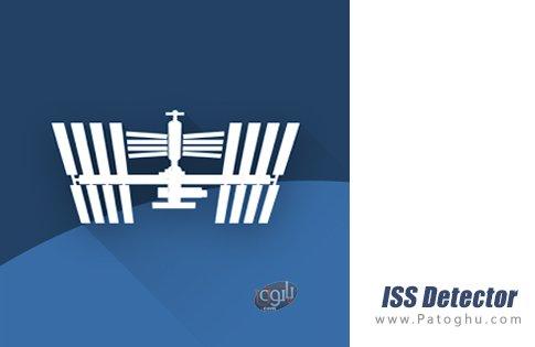 دانلود ISS Detector Pro