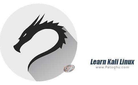 دانلود Learn Kali Linux برای اندروید