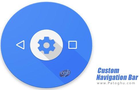 دانلود Custom Navigation Bar