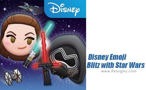 دانلود Disney Emoji Blitz with Star Wars برای ویندوز