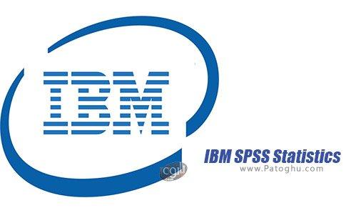 دانلود IBM SPSS Statistics برای ویندوز