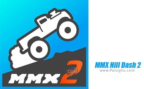 دانلود MMX Hill Dash برای اندروید
