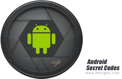 نرم افزار Android Secret Codes Pro