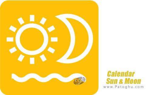 دانلود calendar-sun-moon اندروید