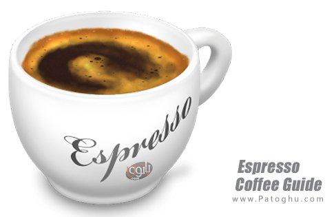 نرم افزار Espresso Coffee Guide