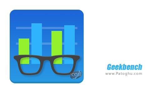 دانلود Geekbench برای ویندوز