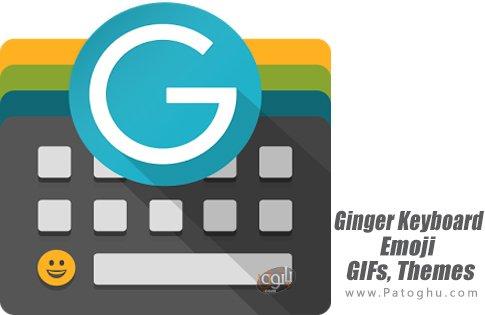 دانلود Ginger Keyboard - Emoji, GIFs, Themes