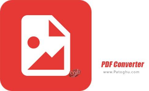 دانلود PDF Converter برای اندروید